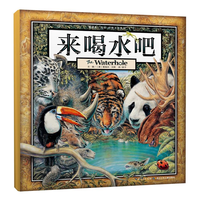 葛瑞米·贝斯幻想大师系列  来喝水吧 这本书里有整个世界! 不忍错过的生命发现之旅! 它是一本故事书!它是一本语文书!它是一本数学书!它是一本解谜书!它是一本美术书!它是一本生物书!它是一本地理书!它是一本环保书!