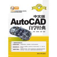 中文版AutoCAD自学经典