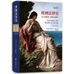 欧洲法律史:从古希腊到《里斯本条约》(精装)