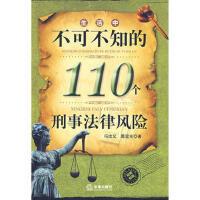 【二手书8成新】生活中不可不知的110个刑事法律风险 冯妆义,葛显光 法律出版社