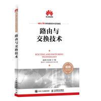 路由与交换技术 ICT认证系列丛书 华为信息与网络技术学院指定教材书籍 华为ICT学院路由与交换技术 备考HCNA认证