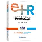 融入人力资源管理变革思路的eHR