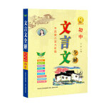 初中文言文全解・五四制・六-九年级 新教材文言文译注及赏析大全一本通 16开