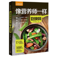 萨巴厨房.像营养师一样吃晚餐 9787518412105 中国轻工业出版社 萨巴蒂娜