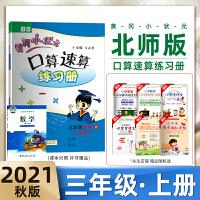 黄冈小状元口算速算练习册三年级上册BS北师版同步练习册2021秋
