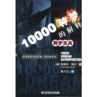 【正版二手书9成新左右】释梦宝典--10000 种梦的解释 (英)帕梅拉・鲍尔;曹乃云 新华出版社