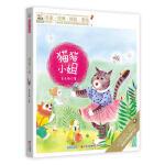 快乐鸟-猫猫 9787514352375