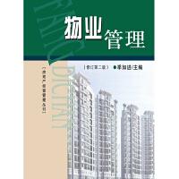 正版 全新 物业管理(修订第二版) 季如进 著 首都经济贸易大学出版社 9787563809318