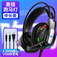 电脑耳机头戴式电竞游戏吃鸡耳麦有线重低音笔记本7.1声道 官方标配