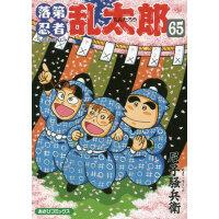 现货 进口日文 漫画 落第忍者乱太郎 65��