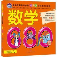 数学680题 美国孩之宝 著 上海巨童文化 编