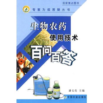 生物农药使用技术百问百答(专家为您答疑丛书)