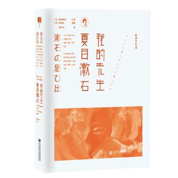 我的先生夏目漱石 漱石之妻镜子口述回忆,一代文豪婚姻与生活的真实呈现,笑中带泪。畅销日本数十年,NHK热播剧《夏目漱石の妻》据此改编。旅日作家、芥川奖获奖作品译者唐辛子译。
