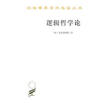 逻辑哲学论(pdf+txt+epub+azw3+mobi电子书在线阅读下载)