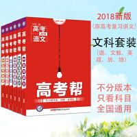 天星教育2018高考帮文科6本套装语数英政历地各版本通用