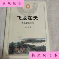 【二手旧书9成新】飞龙在天,中国超越美国 /王天玺 红旗出版社