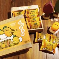 【年货】红樱花凤梨酥新年礼盒 台湾进口特产糕点小吃 蛋黄哥凤梨蛋黄酥 8入/盒