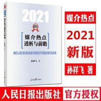 正版 2020新闻传播学热点专题媒介热点透析与前瞻 下册 新闻传播学2020小王子孙祥飞著 2019年热点专题80讲考