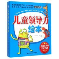 儿童领导力绘本(共8册)