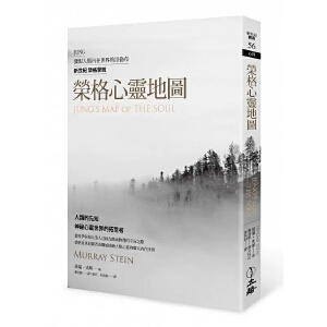 【现货】荣格心灵地图  进口台版正版繁体中文书籍《�s格心�`地�D(三版)》 立�w