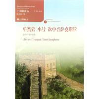 中国歌曲选 单簧管 小号 次中音萨克斯管演奏中国歌曲 9787103052082