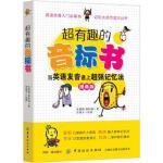 [二手旧书9成新]超有趣的音标书:当英语发音遇上记忆法(彩图珍藏版),朱馨晴,9787518038183,中国纺织出版