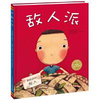 海豚少儿:绘本花园:敌人派(平)(NEW) [3-6岁]