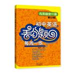 初中英语丢分题每周一练 九年级全一册(2014修订版)