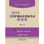 2019主管�o��技�g�Y格考��A�y卷 (全���o士(��)�Y格考��A�y卷系列)