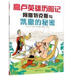 高卢英雄历险记:阿斯特克斯与凯撒的秘密