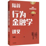 陆蓉行为金融学讲义:每个投资者都该懂的实战智慧