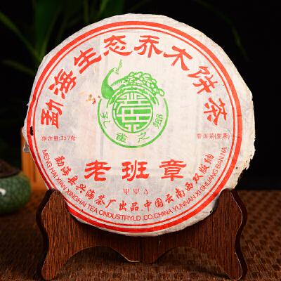 【两片一起拍, 11年陈期老茶】2006年 兴海茶厂老班章 生态乔木生茶 357克/片