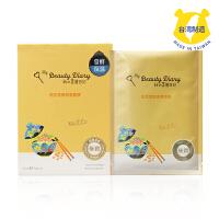 我的美丽日记 纳豆面膜8片*2盒 台湾保湿修护亮白润泽面膜
