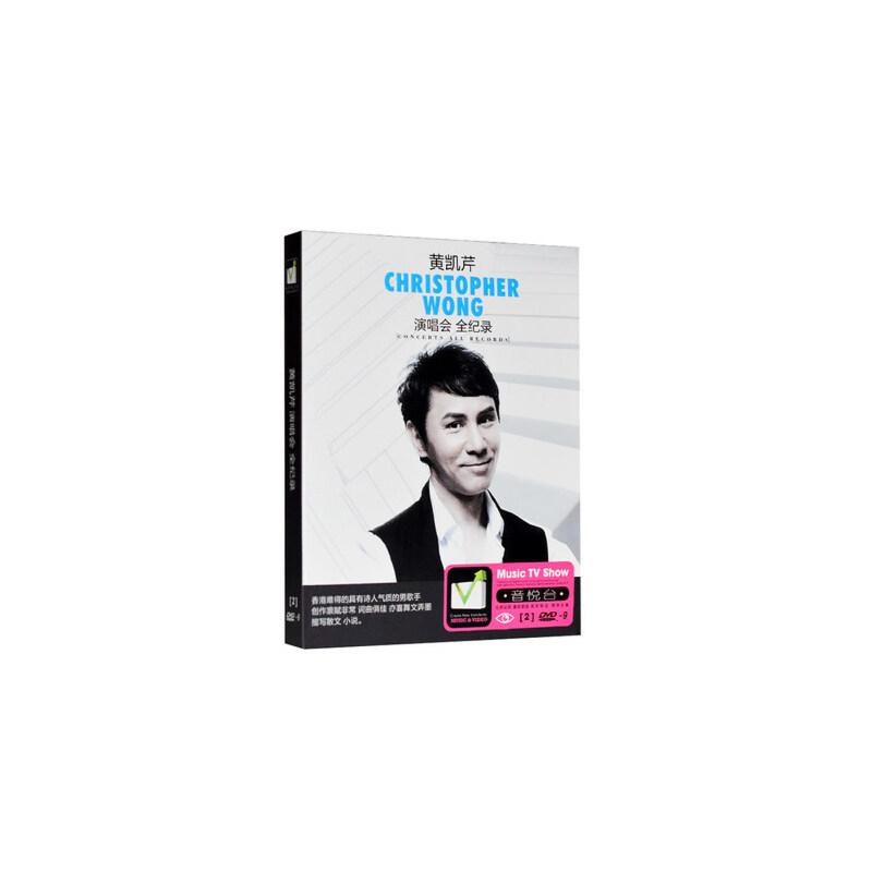 黄凯芹演唱会DVD光碟高清视频汽车载DVD碟片经典老歌怀旧音乐正版