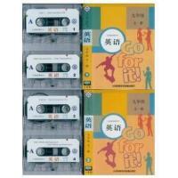 九年级英语上册下册全一册磁带录音带人教版英语Go for it 英语 九年级 全一册