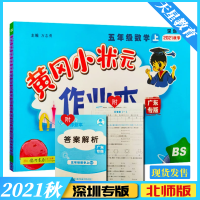 包邮2021秋 黄冈小状元作业本五年级数学上册 深圳专版 同步作业类
