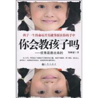 【二手书8成新】你会教孩子吗:是教出来的 郑继超 九州出版社