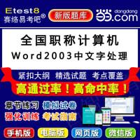 2020年全国职称计算机考试(Word2003中文字处理)易考宝典仿真题库/非教材图书用书/软件/章节练习模拟试卷强化