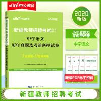 中公教育2020新疆教师招聘考试:中学英语历年真题及考前密押试卷