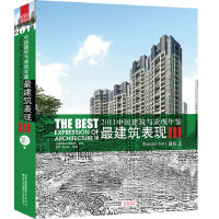 2011中国建筑与表现年鉴――最建筑表现III 居住(上)