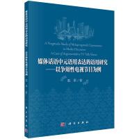 媒体话语中元语用表达的语用研究――以争辩性电视节目为例
