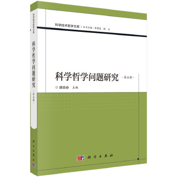 科学哲学问题研究(第五辑)