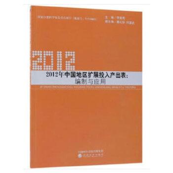 2012年中国地区扩展投入产出表