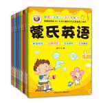 蒙氏英语幼儿学前启蒙用书