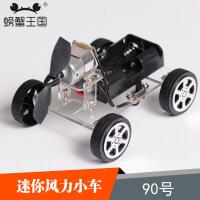 螃蟹王国DIY迷你风力小车90号 科技制作小发明材料包 益智玩具车