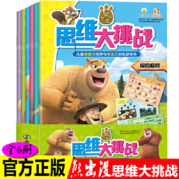 熊出没思维大挑战全套6册 儿童观察力培养与专注力训练游戏书3-6-7岁幼儿童早教启蒙幼儿园亲子共读益智游戏动画故事熊出没漫画书籍 专为3-8岁小朋友打造的观察力和专注力培养游戏书。以《熊出没之探险日记》动画为素材,配合高清剧照,设计了捉迷藏、走迷宫、找不同、连连看、数学游戏等各种益智游戏。六册书连起来是一整个有趣完整的小故事