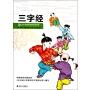 三字经/青少年美绘版经典名著书库