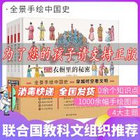 现货正版 穿越时空看文明全景手绘中国史4册 :衣橱里的秘密中国古代服饰卷+餐桌上的历程+房屋里的温暖+为了走得更远交通