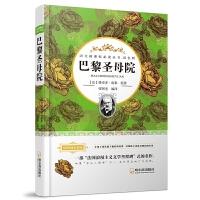 语文新课标必读丛书 双色版 巴黎圣母院,张国奎译,哈尔滨出版社,9787548421900