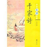 千家诗--中华大字经典(1-9年级必读书单)